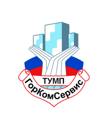 ТУМП Горкомсервис