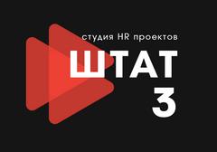 Студия HR проектов ШТАТ 3 (ИП Кириленко Татьяна Александровна)