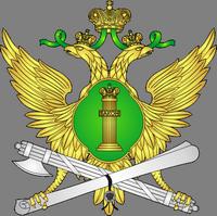 Управление Федеральной службы судебных приставов по Челябинской области