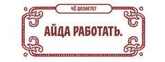 Дедушка Лаваш (ИП Маликов Руслан Дамирович)