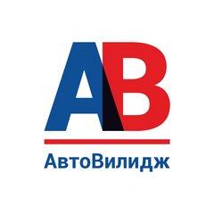 АвтоВилидж