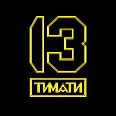 13 by Timati