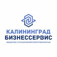 КалининградБизнесСервис