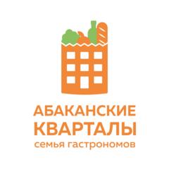 Абаканские кварталы Группа компаний (ООО Аурум)