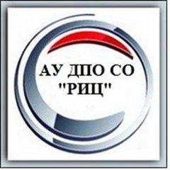 АУ ДПО СО РИЦ