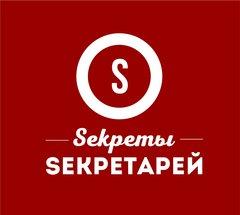 АНО Центр развития компетенций секретарей, помощников и администраторов Секреты Секретарей
