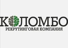 Рекрутинговая компания КОЛОМБО