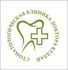 Стоматологическая клиника доктора Кудлай