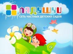 Автономная Некоммерческая организация Детская организация Раннего Развития Ладушки