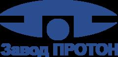 Завод ПРОТОН