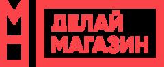 ДЕЛАЙ МАГАЗИН