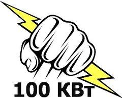 100 КилоВатт
