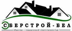 СБЕРСТРОЙ-БЕЛ