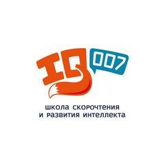 Школы скорочтения и развития интеллекта IQ007 (ИП Соколова Мария Андреевна)