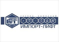 Импорт-Лифт Сервис