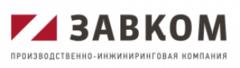 ЗАВКОМ-ИНЖИНИРИНГ