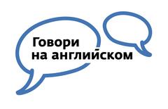 Благотворительный фонд Говори на английском