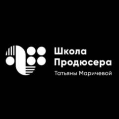 Школа Продюсера Татьяны Маричевой