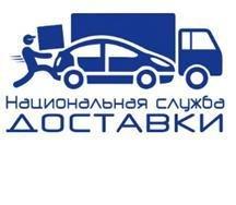 Логотип компании Национальная Служба Доставки