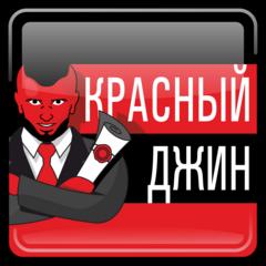 Красный Джин