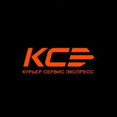 Курьер Сервис Экспресс