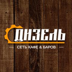 Кафе Дизель