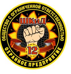 Охранное предприятие Шкид-12