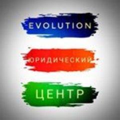 Юридический центр Эволюция