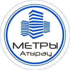 Метры Атырау