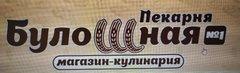 Сеть пекарен Булошная №1