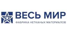 """Фабрика Нетканых Материалов """"Весь Мир"""""""