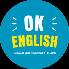 Школа Ok English