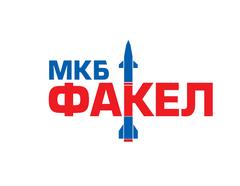 Машиностроительное конструкторское бюро Факел имени академика П.Д.Грушина