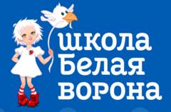 Школа Белая Ворона, г.Екатеринбург