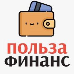 Микрокредитная Компания Польза-Финанс
