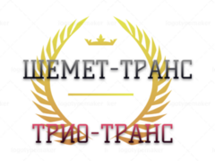 ШЕМЕТ-ТРАНС