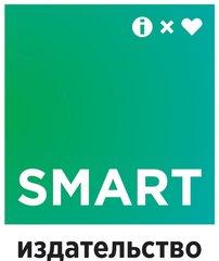 Издательство SMART