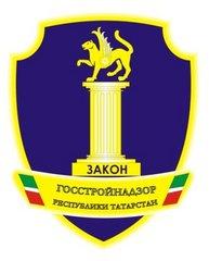 Инспекция государственного строительного надзора Республики Татарстан