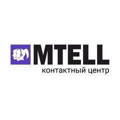 контактный центр MTELL