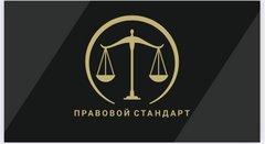 Юридическое бюро Правовой cтандарт