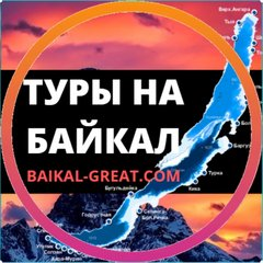 Центр туризма Бурятии и Байкала Энергия Жизни