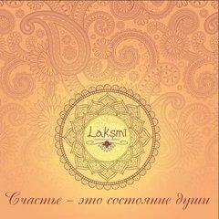 Студия красоты и здоровья Laksmi