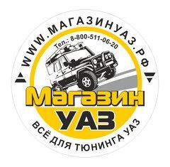 МагазинУАЗ.рф