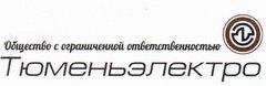 Тюменьэлектро
