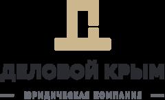 Юридическая компания Деловой Крым