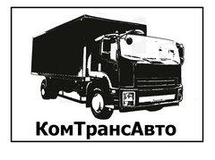 КомТрансАвто