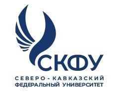 ФГАОУ ВО Северо-Кавказский Федеральный Университет