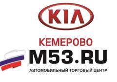 КИА Центр Кемерово/М53