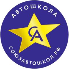ЧОУ ПО Автошкола С. А. Союз Автошкол