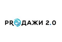PROДАЖИ 2.0